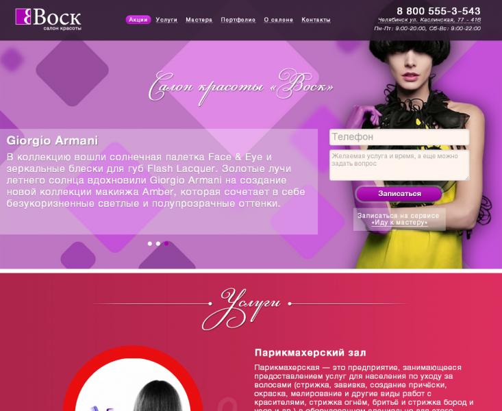 Каталог сайтов салонов красоты